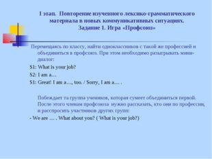 I этап. Повторение изученного лексико-грамматического материала в новых комму