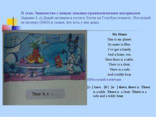 II этап. Знакомство с новым лексико-грамматическим материалом Задание 3. а) Д