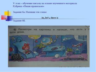 V этап – обучение письму на основе изученного материала Рубрика «Пиши правиль