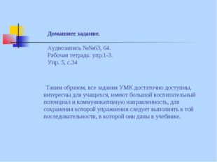 Домашнее задание. Аудиозапись №№63, 64. Рабочая тетрадь: упр.1-3. Упр. 5, с.