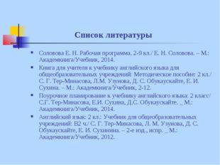 Список литературы Соловова Е. Н. Рабочая программа. 2-9 кл./ Е. Н. Соловова.