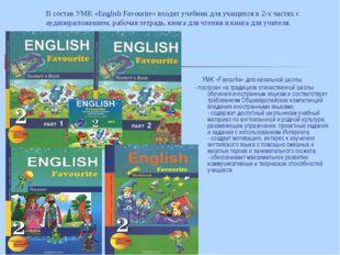 В состав УМК «English Favourite» входят учебник для учащихся в 2-х частях с а
