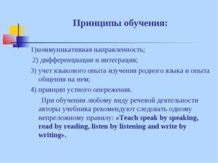 Принципы обучения: 1)коммуникативная направленность; 2) дифференциация и инте