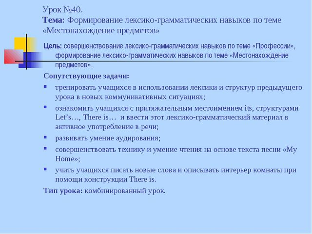 Урок №40. Тема: Формирование лексико-грамматических навыков по теме «Местонах...