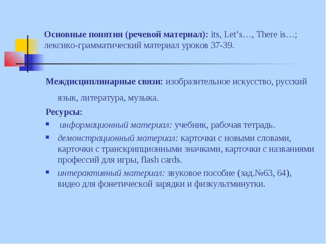 Основные понятия (речевой материал): its, Let's…, There is…; лексико-граммати...