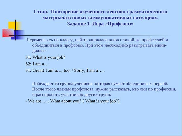 I этап. Повторение изученного лексико-грамматического материала в новых комму...