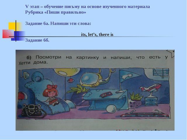 V этап – обучение письму на основе изученного материала Рубрика «Пиши правиль...