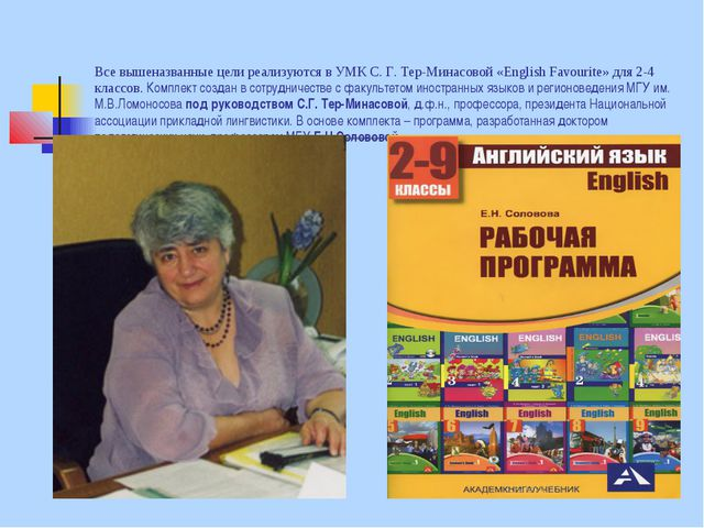 Все вышеназванные цели реализуются в УМК С. Г. Тер-Минасовой «English Favouri...