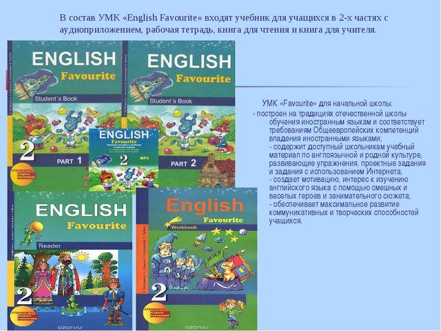 В состав УМК «English Favourite» входят учебник для учащихся в 2-х частях с а...