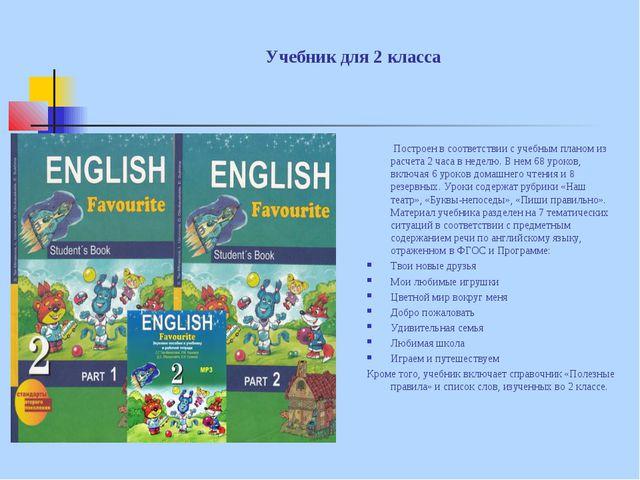 Учебник для 2 класса Построен в соответствии с учебным планом из расчета 2 ча...
