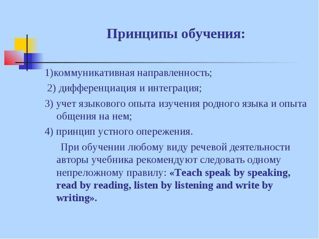 Принципы обучения: 1)коммуникативная направленность; 2) дифференциация и инте...