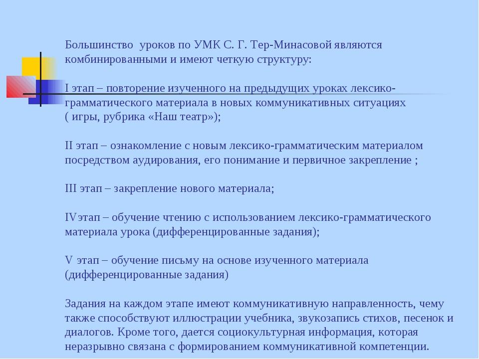 Большинство уроков по УМК С. Г. Тер-Минасовой являются комбинированными и им...