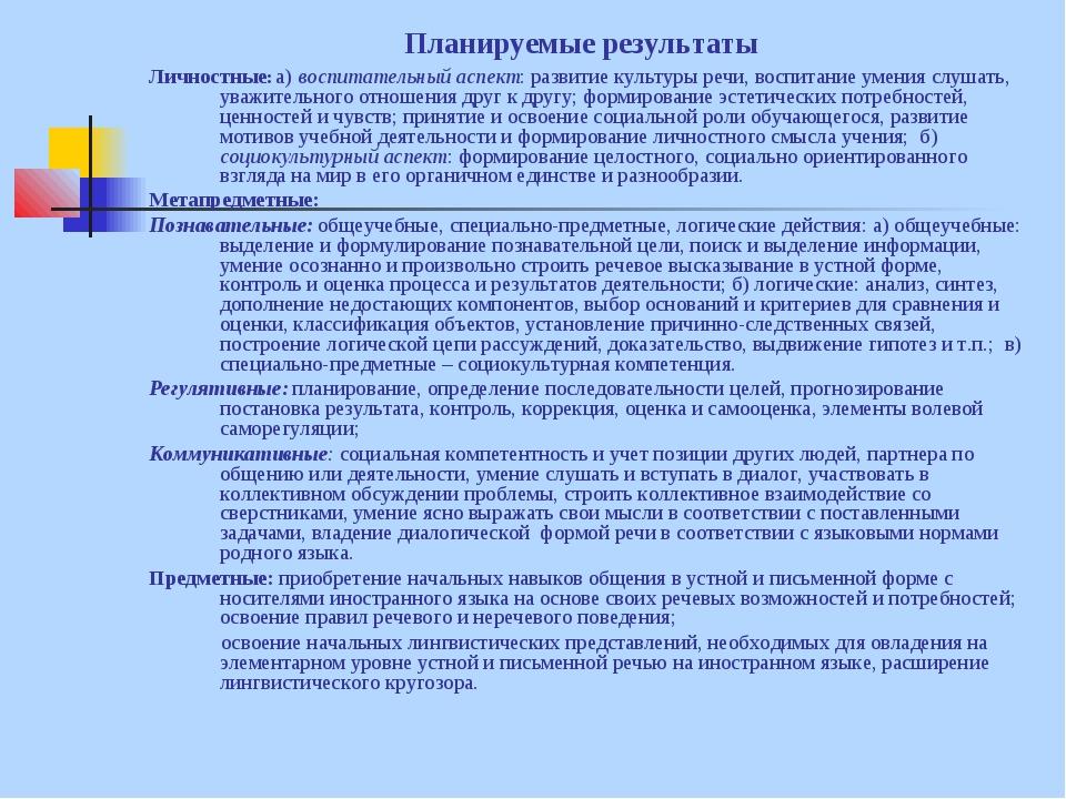 Планируемые результаты Личностные: а) воспитательный аспект: развитие культур...