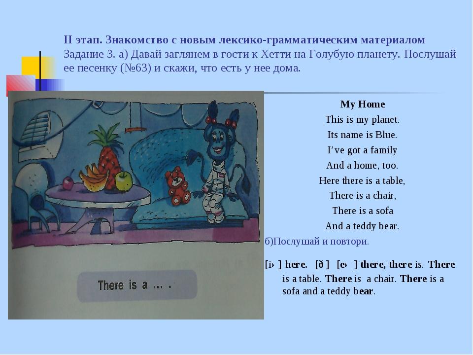II этап. Знакомство с новым лексико-грамматическим материалом Задание 3. а) Д...