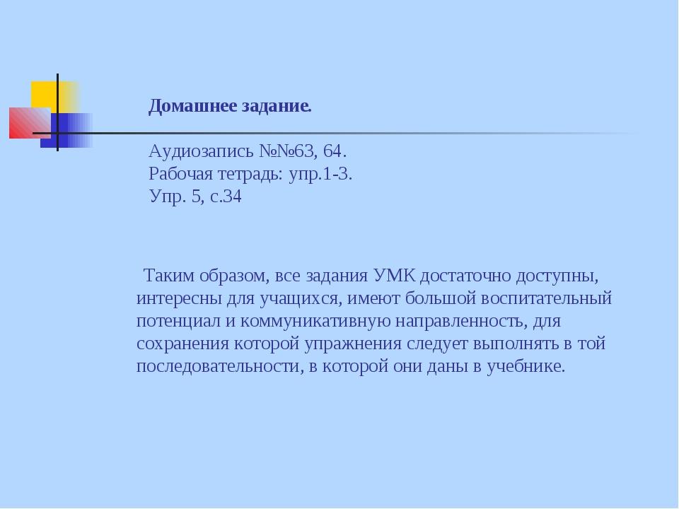 Домашнее задание. Аудиозапись №№63, 64. Рабочая тетрадь: упр.1-3. Упр. 5, с....