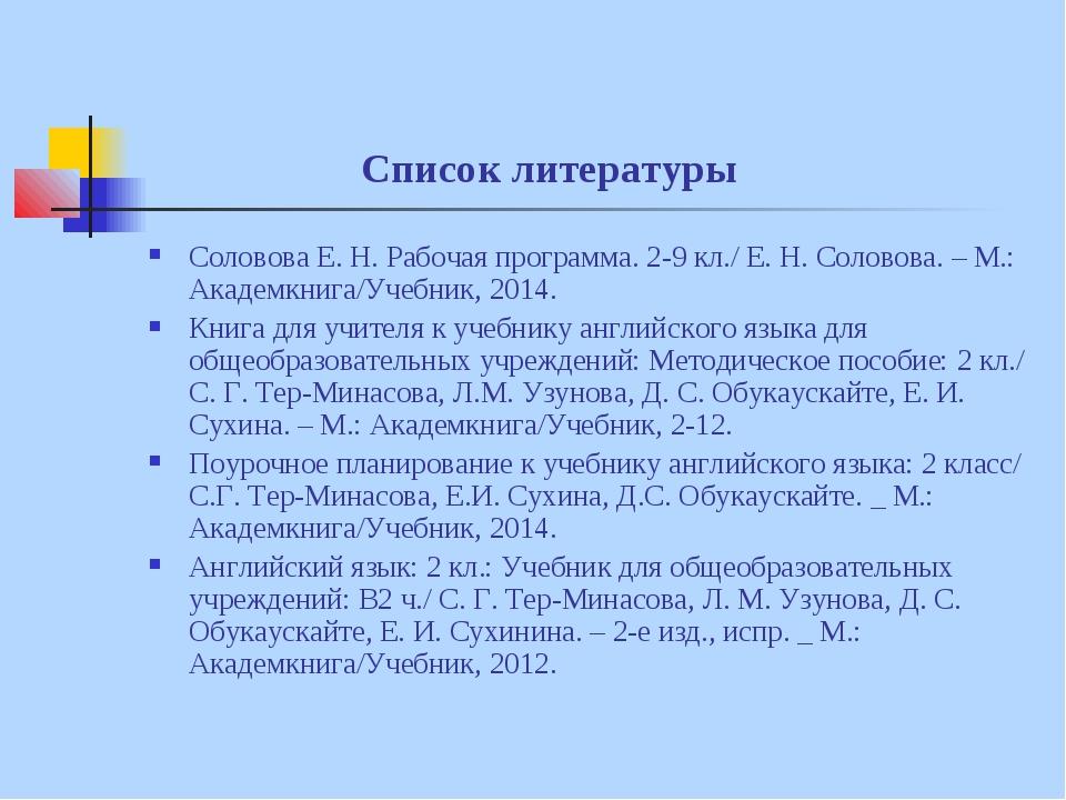 Список литературы Соловова Е. Н. Рабочая программа. 2-9 кл./ Е. Н. Соловова....