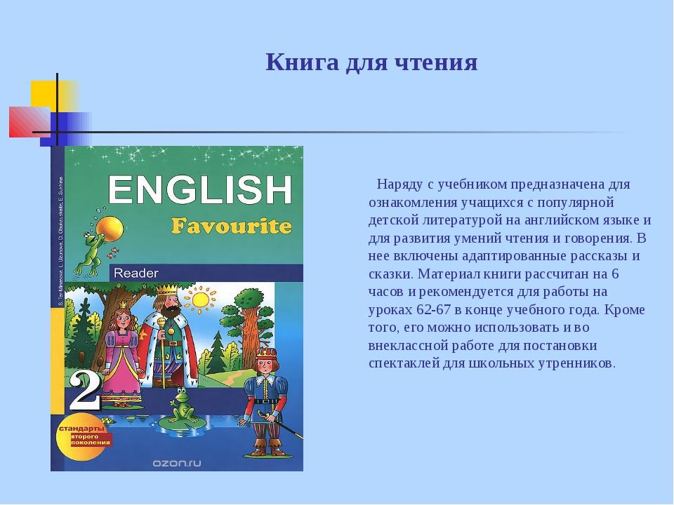 Книга для чтения Наряду с учебником предназначена для ознакомления учащихся с...