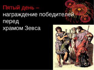 Пятый день – награждение победителей перед храмом Зевса