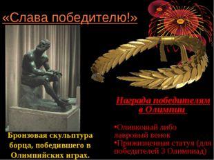 «Слава победителю!» Бронзовая скульптура борца, победившего в Олимпийских иг