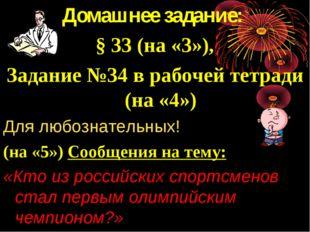 Домашнее задание: § 33 (на «3»), Задание №34 в рабочей тетради (на «4») Для