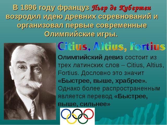 В 1896 году француз Пьер де Кубертен возродил идею древних соревнований и орг...