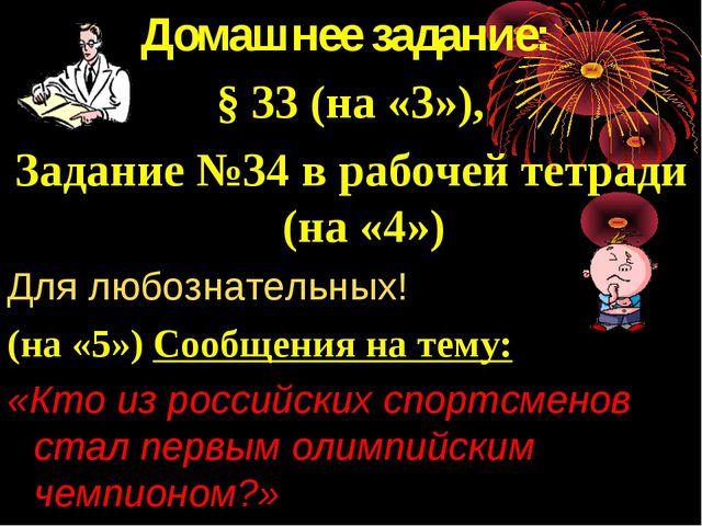 Домашнее задание: § 33 (на «3»), Задание №34 в рабочей тетради (на «4») Для...