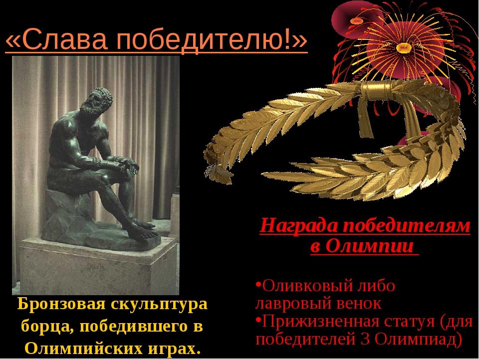 «Слава победителю!» Бронзовая скульптура борца, победившего в Олимпийских иг...