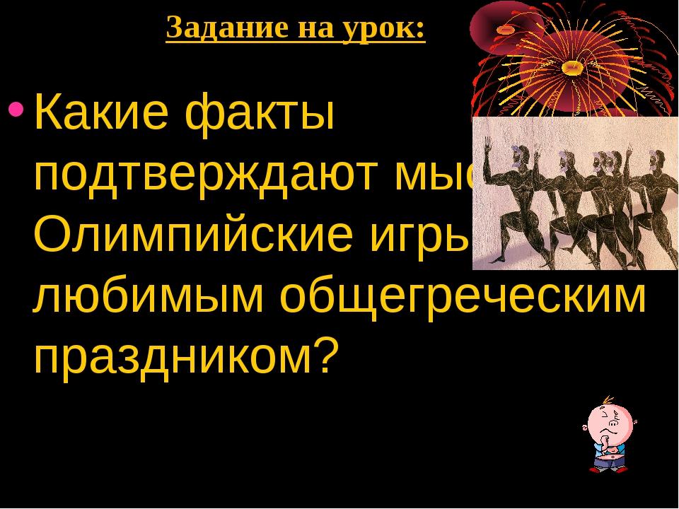 Какие факты подтверждают мысль, что Олимпийские игры были любимым общегреческ...