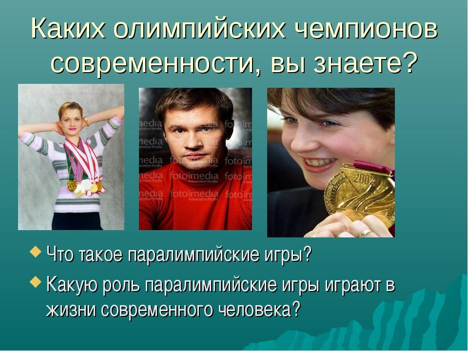 Каких олимпийских чемпионов современности, вы знаете? Что такое паралимпийски...