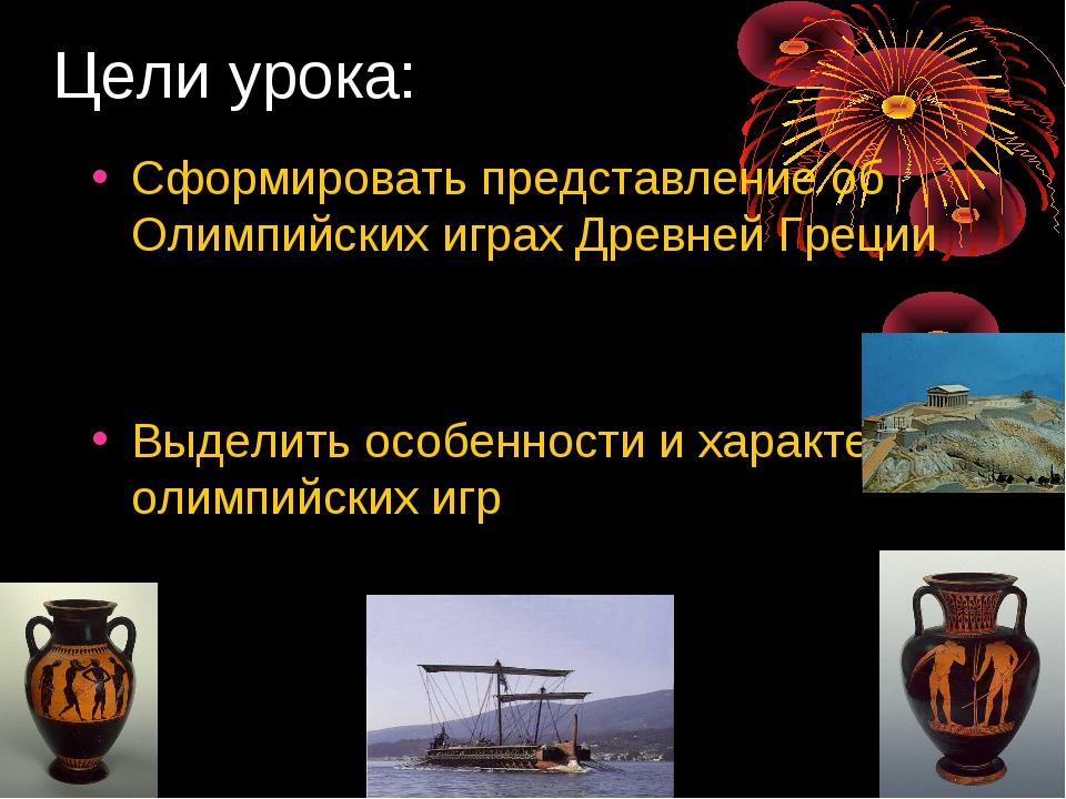 Цели урока: Сформировать представление об Олимпийских играх Древней Греции Вы...