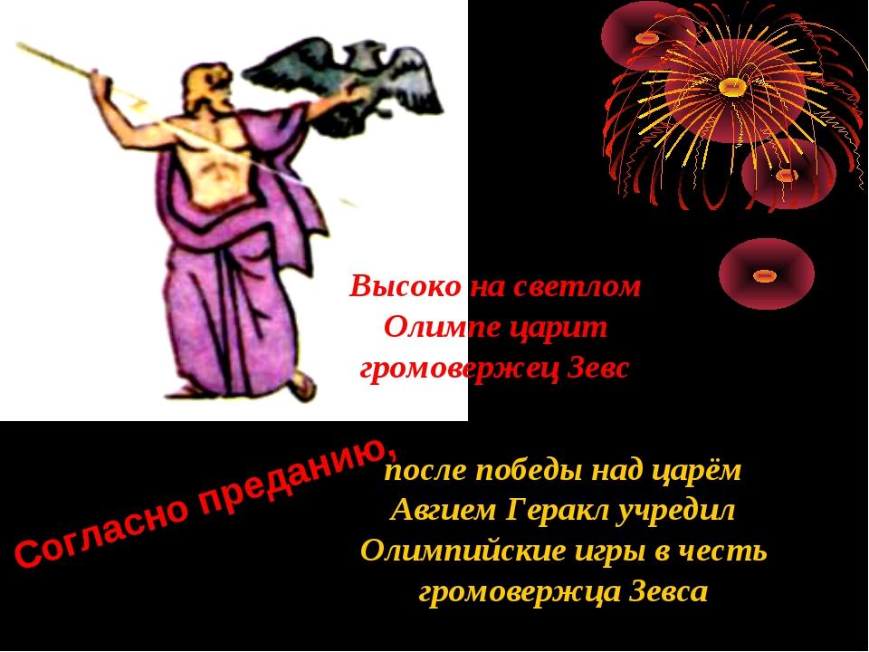 Согласно преданию, после победы над царём Авгием Геракл учредил Олимпийские и...