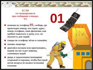 позвони по телефону 01, сообщи, где происходит пожар, что горит, адрес, номер