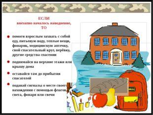помоги взрослым захвать с собой еду, питьевую воду, теплые вещи, фонарик, мед