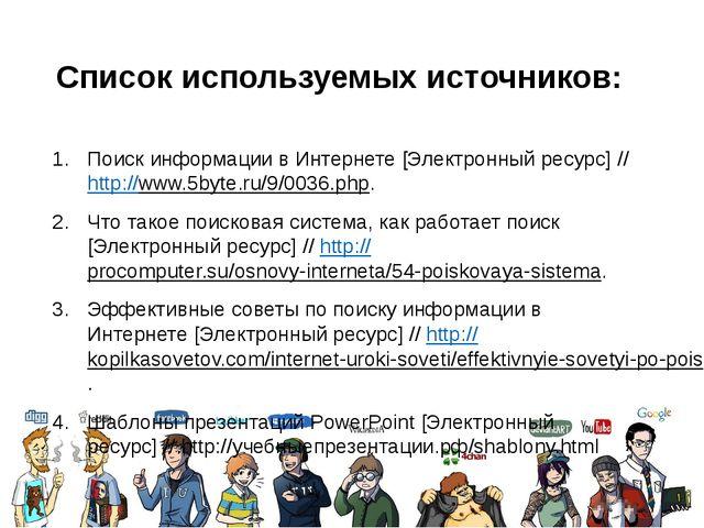 Список используемых источников: Поиск информации в Интернете [Электронный рес...
