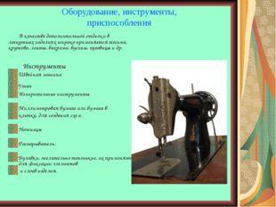 Оборудование, инструменты, приспособления В качестве дополнительной отделки в