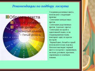 Рекомендации по подбору лоскута Соединяя различные цвета, используют следующи