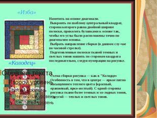 «Изба» Наметить на основе диагонали. Выкроить по шаблону центральный квадрат