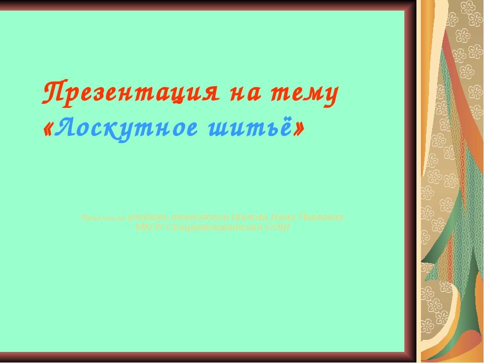 Презентация на тему «Лоскутное шитьё» Выполнила учитель технологии Шилова Нин...