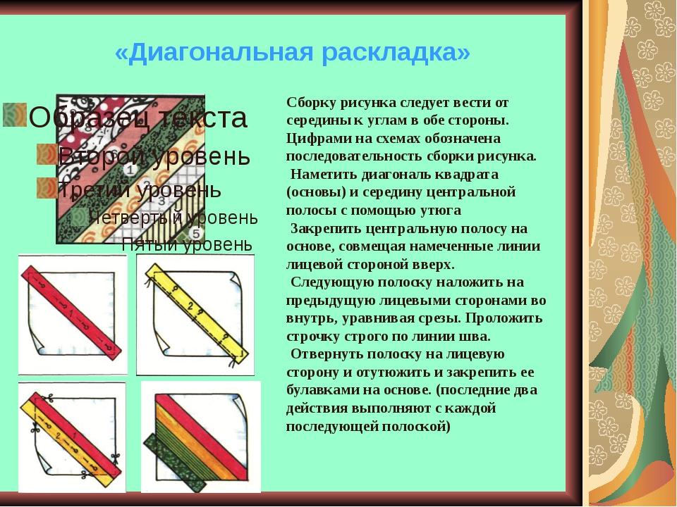 «Диагональная раскладка» Сборку рисунка следует вести от середины к углам в о...