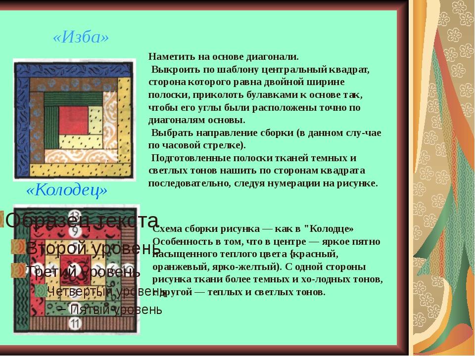 «Изба» Наметить на основе диагонали. Выкроить по шаблону центральный квадрат...