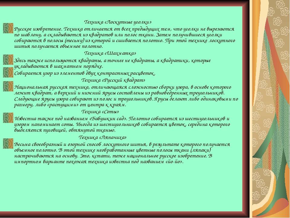 Техника «Лоскутные уголки» Русское изобретение. Техника отличается от всех п...