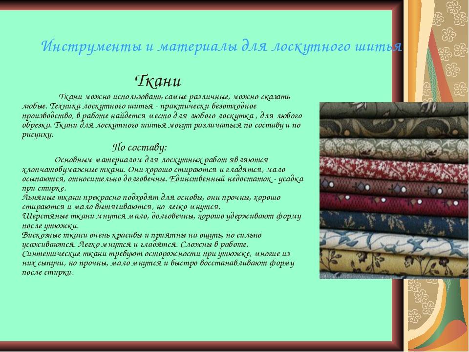 Инструменты и материалы для лоскутного шитья Ткани Ткани можно использовать с...