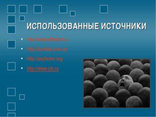 ИСПОЛЬЗОВАННЫЕ ИСТОЧНИКИ http://www.effecton.ru http://kombat.com.ua http://p