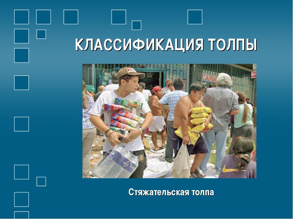 КЛАССИФИКАЦИЯ ТОЛПЫ Стяжательская толпа
