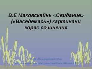 В.Е Маковскяйнь «Свидание» («Васедемась») картинанц коряс сочинения МБОУ «Пич
