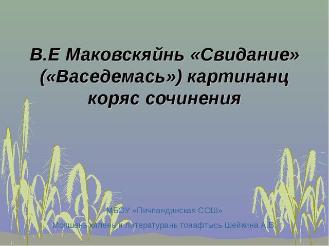 В.Е Маковскяйнь «Свидание» («Васедемась») картинанц коряс сочинения МБОУ «Пич...