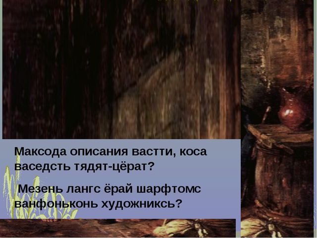 Максода описания вастти, коса васедсть тядят-цёрат? Мезень лангс ёрай шарфтом...