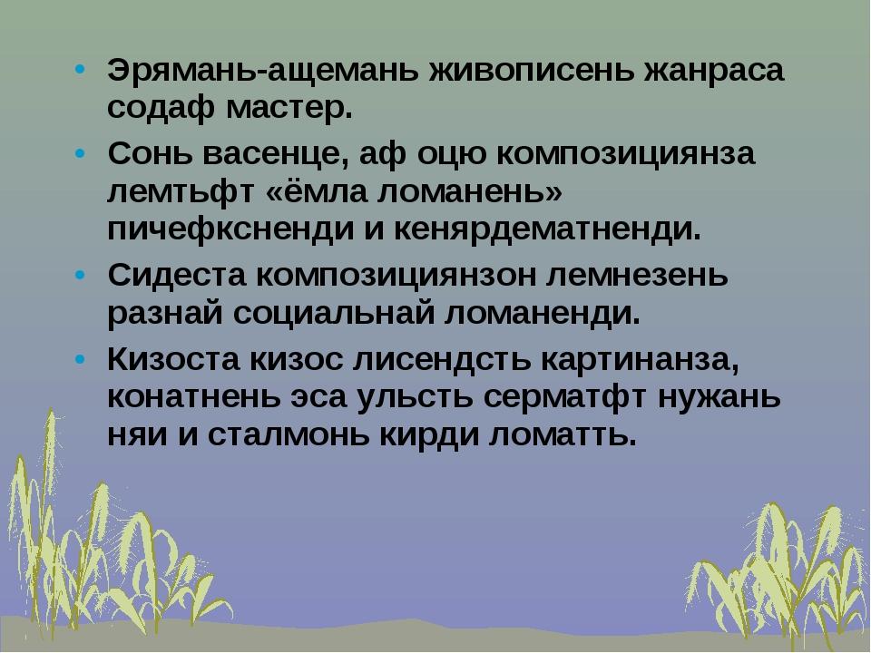Эрямань-ащемань живописень жанраса содаф мастер. Сонь васенце, аф оцю компози...