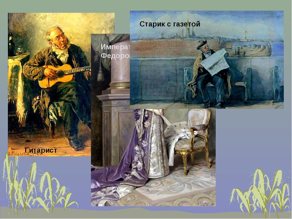 Гитарист Императрица Мария Федоровна Старик с газетой