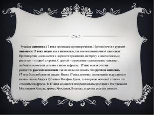 Русская живопись 17 векапронизана противоречиями. Противоречия врусской